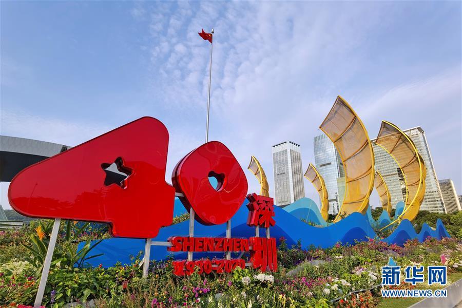 (新华全媒头条·图文互动)(7)创造新时代中国特色社会主义的更大奇迹——以习近平同志为核心的党中央关心经济特区发展纪实