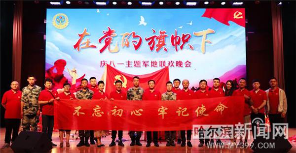 """黑龙江省歌舞剧院、省曲艺团""""八一""""慰问子弟兵"""