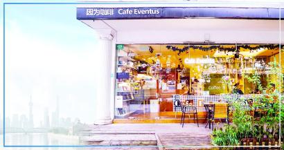 咖啡文化,品的是上海街景风情的丰富味道