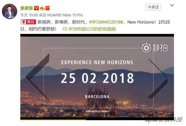 余承东微博预告MWC