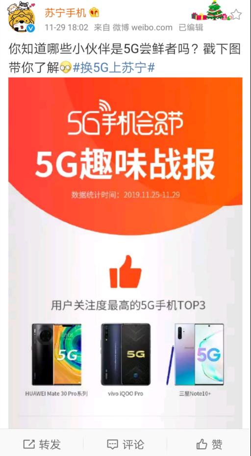 00后开始用5G手机了!苏宁双十二